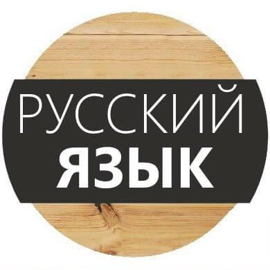 Блог о русском языке